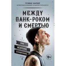 Трэвис Баркер - Между панк-роком и смертью. Автобиография барабанщика легендарной группы BLINK-182