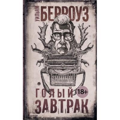 Уильям С. Берроуз - Голый Завтрак