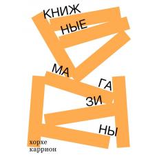 Хорхе Каррион - Книжные магазины