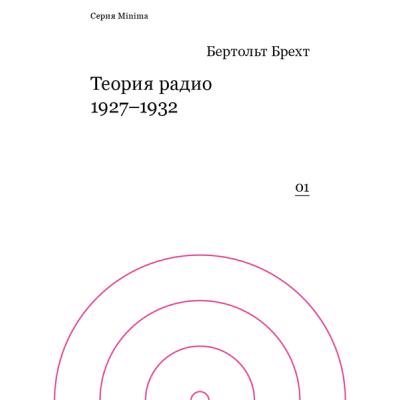 Бертольт Брехт - Теория Радио 1927-1932
