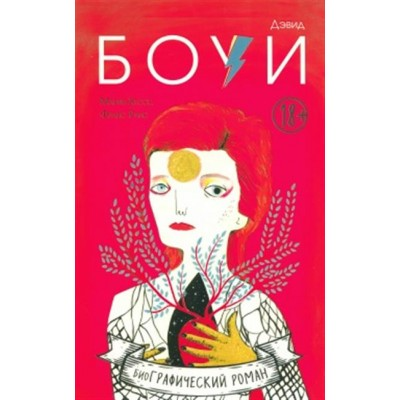 David Bowie - Дэвид Боуи : биография в комиксах