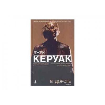 Книга Джек Керуак - В Дороге