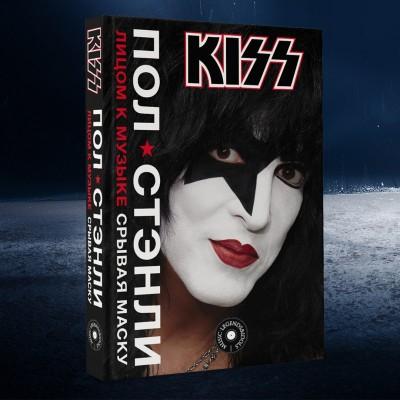 Книга Kiss. Пол Стенли: Лицом к музыке: срывая маску