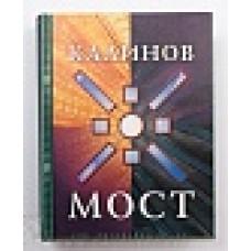 Книга Калинов Мост