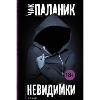 Чак Паланик - Невидимки