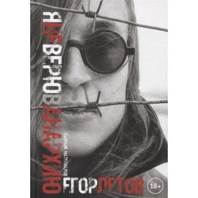Егор Летов - Я не верю в анархию. Сборник публикаций