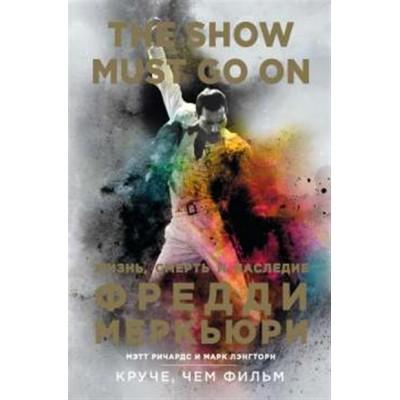 The Show Must Go On. Жизнь, смерть и наследие Фредди Меркьюри (Queen)