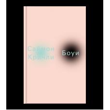 Саймон Кричли - Боуи