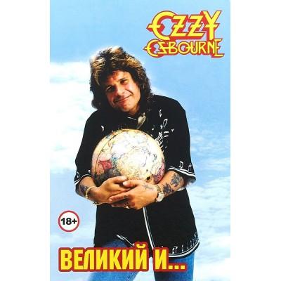 Книга Ozzy Osbourne - Оззи Осборн – Великий и Ужасный!