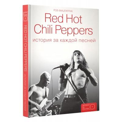 Книга Red Hot Chili Peppers: история за каждой песней