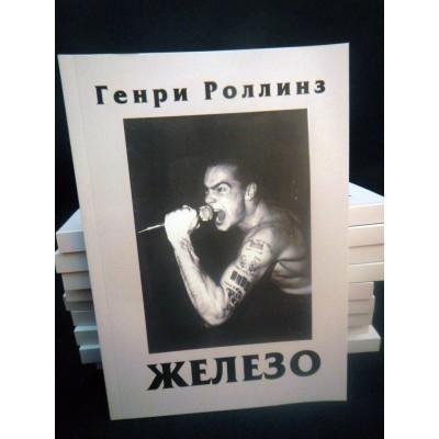 Книга Генри Роллинз (Henry Rollins) - Железо