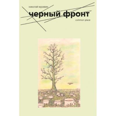 Николай Муравин - Чёрный фронт