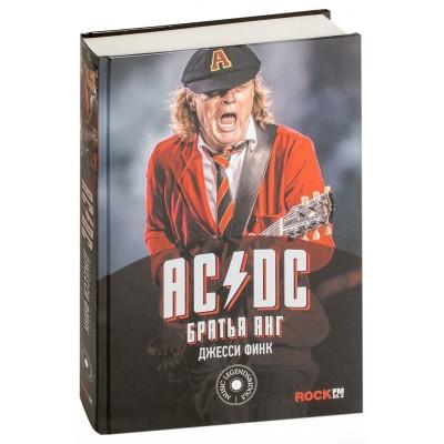 Книга Джесс Финк: AC/DC: братья Янг