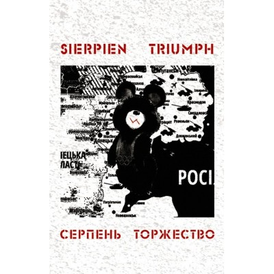 Sierpien – Торжество