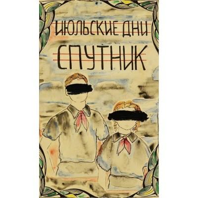 Июльские Дни - Спутник