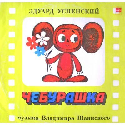 Эдуард Успенский – Чебурашка