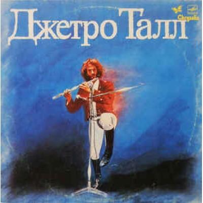 Jethro Tull – Джетро Талл