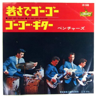 The Ventures - Go Go Slow/A Go Go Guitar '7