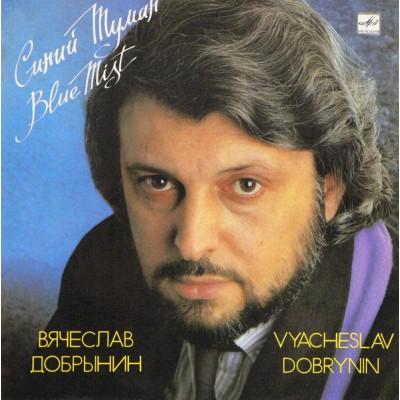 Вячеслав Добрынин – Синий Туман