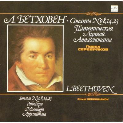 L. Beethoven - Pavel Serebriakov – Sonatas Nos.8,14,23 - Pathetique · Moonlight · Appassionata