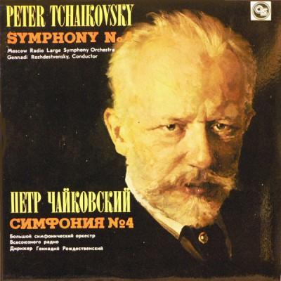 Tchaikovsky, Большой Симфонический Оркестр Всесоюзного Радио, Gennadi Rozhdestvensky – Symphony No. 4