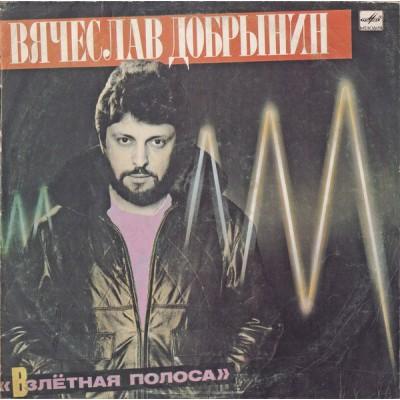 Вячеслав Добрынин – Взлётная Полоса