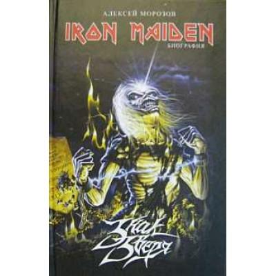 Книга А. Морозов Iron Maiden - Знак зверя