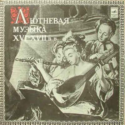 Владимир Вавилов – Лютневая Музыка Lute Music