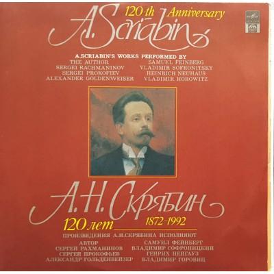 Chopin - Фридерик Шопен Играет Михаил Воскресенский – Ноктюрны 2LP