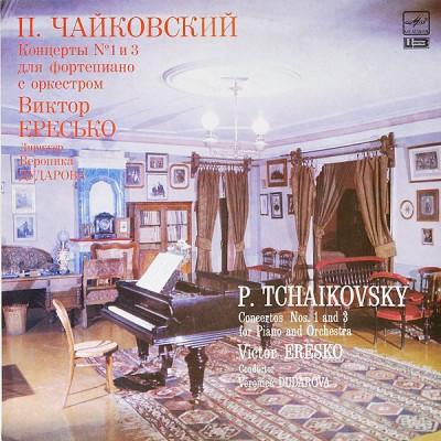 П. Чайковский - Виктор Ересько – Концерт № 1 И 3 Для Фортепиано С Оркестром