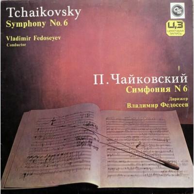 Симфония № 6 / Symphony No. 6