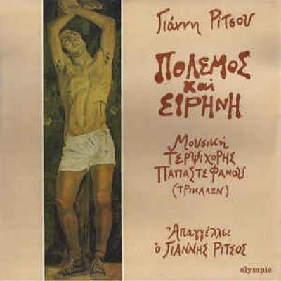 Yiannis Ritsos -  Πόλεμος Και Ειρήνη