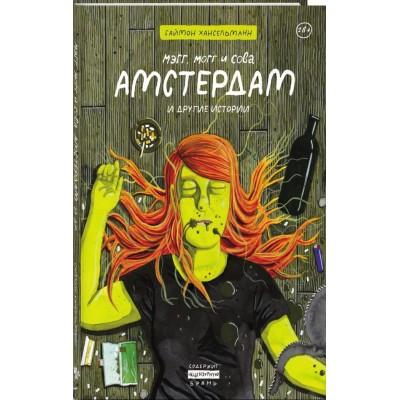 Мэгг, Могг и Сова: Амстердам и Другие Истории