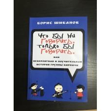 Кирпичи - Что бы ни говорить, только бы говорить