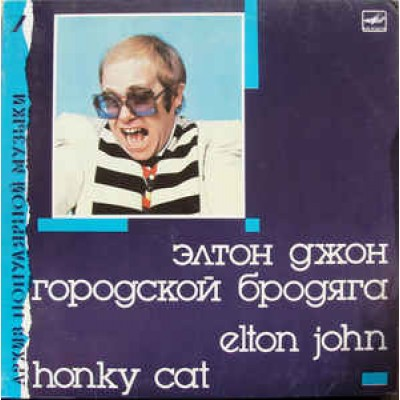 Elton John – Городской Бродяга • Honky Cat
