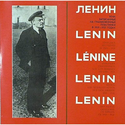 Речи В.И. Ленина, Записанные На Граммофонные Пластинки В 1919 - 1921 Годах