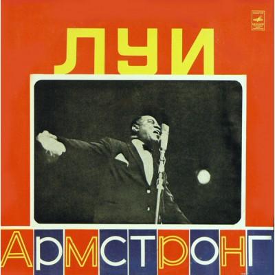 Louis Armstrong - Луи Армстронг – Луи Армстронг