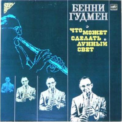Benny Goodman – Что Может Сделать Лунный Свет