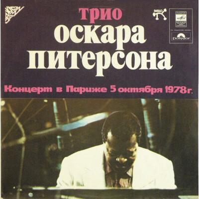 Трио Оскара Питерсона – Концерт В Париже 5 Октября 1978г.