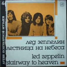 Led Zeppelin – Stairway To Heaven = Лестница На Небеса