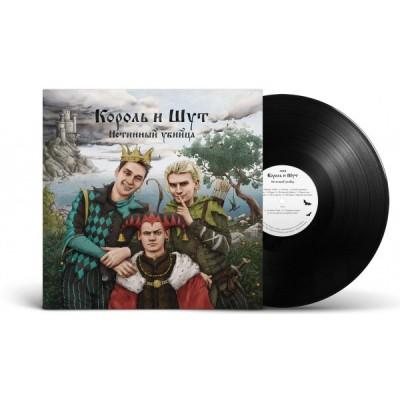 Король и Шут – Истинный убийца LP CD Дата релиза: 9.8