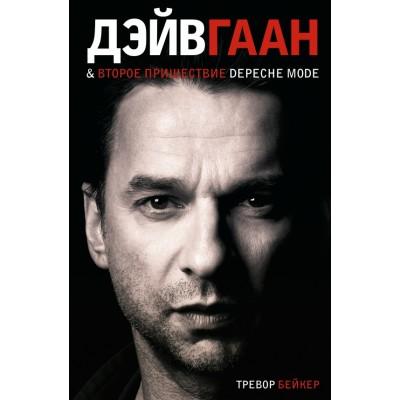 Книга Т. Бейкер - Дэйв Гаан & второе пришествие Depeche Mode