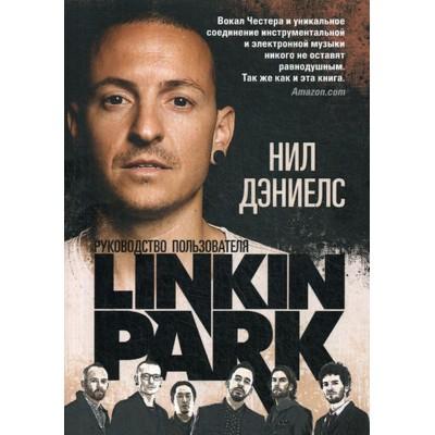 Книга Н. Дэниэлс - Linkin Park: Руководство пользователя