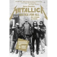Книга Дж. Макайвер - Metallica: Justice For All - вся права о группе
