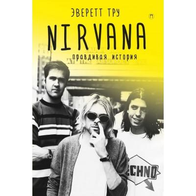 Книга Э. Тру - Nirvana: Правдивая история