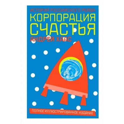 Книга А. Хаас- История российского рейва