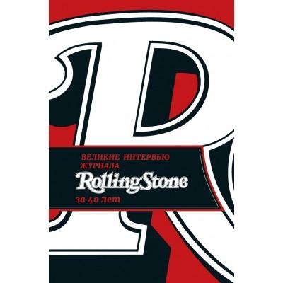 Книга Я. Веннер, Д. Леви - Великие интервью журнала Rolling Stone за 40 лет
