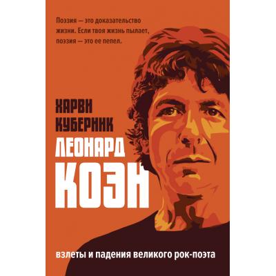 Книга Х. Куберник - Леонард Коэн ( Leonard Cohen ) - Взлёты и падения великого поэта
