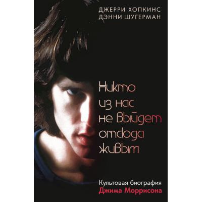 Книга Дж. Хопкинс, Д. Шугерман - Культовая биография Джима Моррисона ( The Doors ): Никто из нас не выйдет отсюда живым
