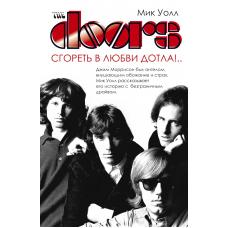 Книга М. Уолл - The Doors: Сгореть в любви дотла!..